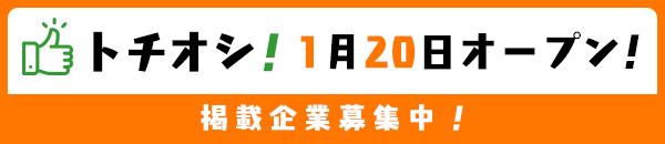 トチオシ!1月20日オープン!掲載企業募集中!