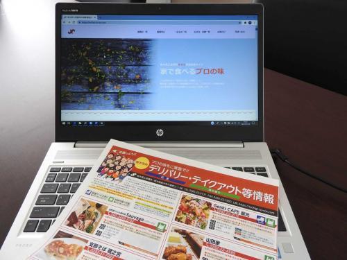 新型コロナウイルス感染症で影響を受ける飲食業等への支援「栃木商工会議所SOS応援サイト」