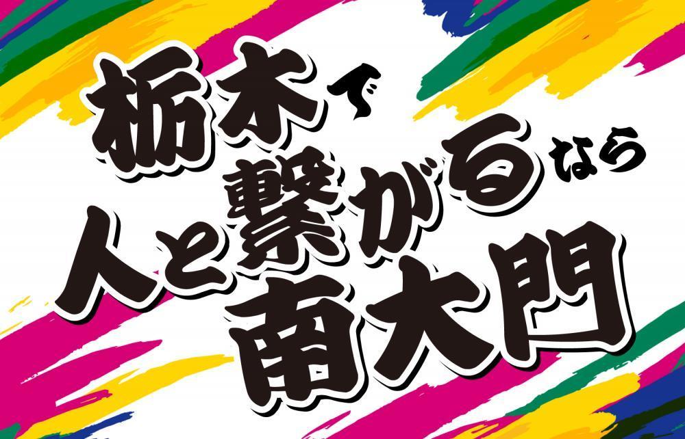 南大門グループ 新卒採用【正社員】募集!