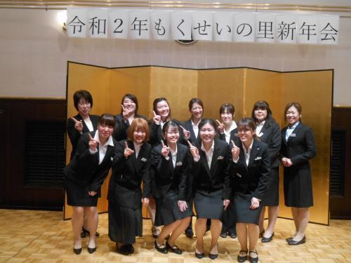 もくせいの里令和2年新年会 女性職員集合!!